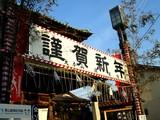 20061231-市川市中山・日蓮宗・法華経寺-1509-DSC01451