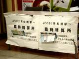20060824-JR南船橋駅・臨時清算所-0000-DSC00088