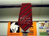 20050920-都営地下鉄新宿線・ネクタイ-1329-DSC01539