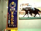 20061126-船橋市・中山競馬場-1257-DSC04799