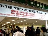 20061126-船橋市・中山競馬場-1037-DSC04396