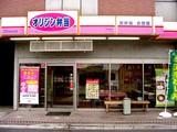 20050501-市川市妙典・オリジン弁当-1036-DSC09793