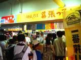 20060805-千葉マリンスタジアム・売店-1801-DSC04521