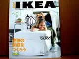 20060830-イケア・カタログ2007-0913-DSC01164