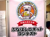 20060828-ららぽーと・ふなばしロボットコンテスト-0108-DSC00842