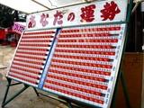 20061231-船橋市宮本・船橋大神宮・初詣-1401-DSC01214