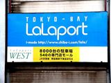 20041101-ららぽーと・540店-DSC00420