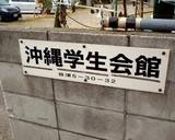 20061022-習志野市谷津・沖縄学生会館-1317-DSCF0028