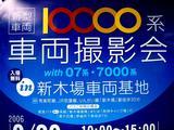 20060907-東京メトロ・有楽町線・10000系車両撮影会-2111-DSC02624
