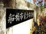 20061210-船橋青少年会館・みんなでもちつき-1001-DSC07037
