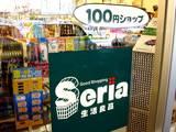 20050920-100円ショップ・生活良品セリア-1219-DSC01515