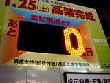 20061125-京成本線・船橋高架化・下り線・工事-0037-DSC03743