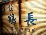 20061111-船橋市本町・蒲焼鶴長-0723-DSC00050