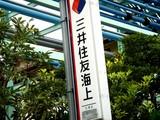 20060930-三井住友海上・船橋市内の代理店-1131-DSC03830