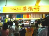 20060805-千葉マリンスタジアム・売店-1801-DSC04522