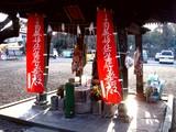 20061231-市川市中山・日蓮宗・法華経寺-1449-DSC01360