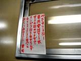20060704-JR京葉線・みだれているな-0044-DSC08344