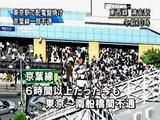 20060928-JR東日本・JR京葉線・運休-2100-1159409085272