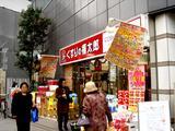 20061118-船橋市本町・くすりの福太郎・船橋店・移転-1446-DSC01849