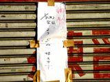 20061229-船橋市本町2・船橋ドラゴンジム・年末年始-1518-DSC00745