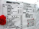 20060930-船橋市若松2・若松幼稚園・運動会-1014-DSC03543