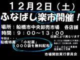20061202-船橋中央卸売市場・ふなばし楽市-1029-DSC05572