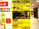 20061111-ららぽーと・トイザらス・PS3-0705-DSC00011