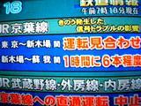 20060929-JR東日本・JR京葉線・運休-0717-DSC03381