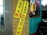20060902-船橋市若松町1・船橋競馬場・ビアガーデン-0801-DSC01408