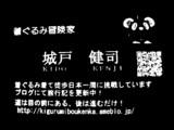 着ぐるみ冒険家・パンダ060E