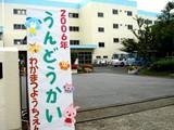 20060930-船橋市若松2・若松幼稚園・運動会-1109-DSC03736