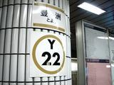 20061006-江東区豊洲2・アーバンドックららぽーと豊州-2029-DSC04732