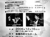 20061210-船橋市交響吹奏楽団定期演奏会-1108-DSC07140