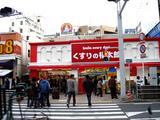 20061118-船橋市本町・くすりの福太郎・船橋店・移転-1446-DSC01847