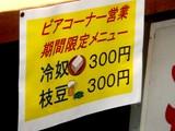 20060902-船橋市若松町1・船橋競馬場・ビアガーデン-0802-DSC01413