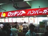 20060805-千葉マリンスタジアム・売店-1803-DSC04528