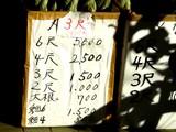 20061229-船橋市宮本・宮徳・しめ縄販売-1425-DSC00588