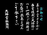 20061205-船橋大神宮・お酉様・壱の酉-1226-DSC06200E