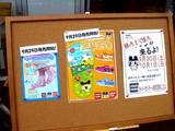 20050923-習志野市茜浜1・ビバモール・フットパーク-1109-DSC02405
