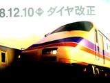 20061210-京成船橋駅・スカイライナー・停車-1215-DSC07222