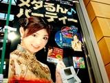 20061224-ビビットスクエア・小倉優子・ゆうこりん星-1410-DSC09883