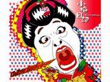 小梅太夫(こうめだゆう)・アマゾネース・赤井貴(あかいたかし)030