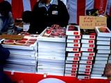 20061112-船橋市農水産祭・船橋中央卸売り市場-1020-DSC00547