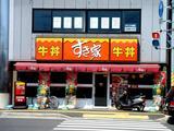 20060910-船橋市浜町2・すき家-1041-DSC03450