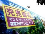 20061027-船橋市浜町2・ワンダーベイシティサザン-0845-DSC07492