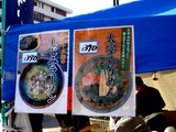 20061125-船橋市本町・おまつり広場・青森物産展-1221-DSC04263