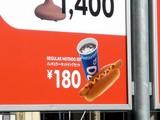 20061224-船橋浜町2・IKEA船橋・バーゲンセール-1039-DSC09751