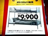 20060830-イケア・カタログ2007-1019-DSC01166