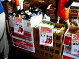 20061202-船橋中央卸売市場・ふなばし楽市-1032-DSC05581