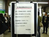 20060928-JR東日本・JR京葉線・運休-0806-DSC03236
